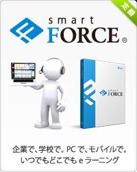 smart FORCE�i�X�}�[�g�t�H�[�X�je���[�j���O�w�K�Ǘ��V�X�e���iLMS�j