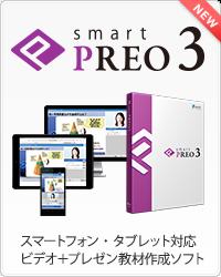 smart PREO 3(スマートプレオ3)は、マルチデバイス対応 ビデオ+プレゼン教材作成ソフトです